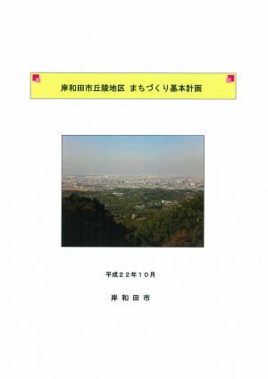 岸和田市丘陵地区まちづくり基本計画表紙
